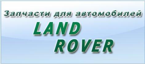 ???????? Land Rover ???? ????? ??????? ????