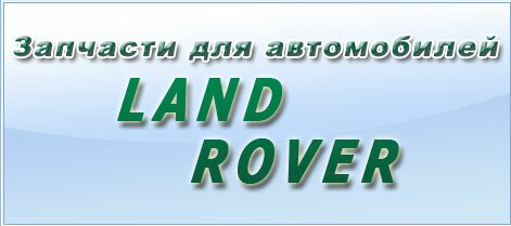 Запчасти Land Rover Ленд Ровер Украина Киев