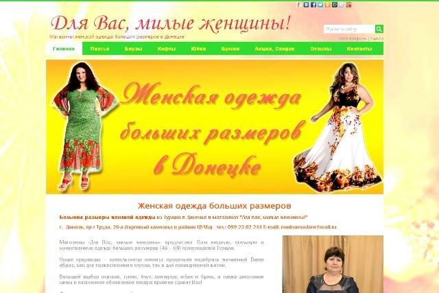 Модна Мадам - женская одежда больших размеров Донецк